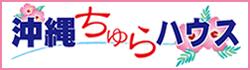 沖縄ちゅらハウス